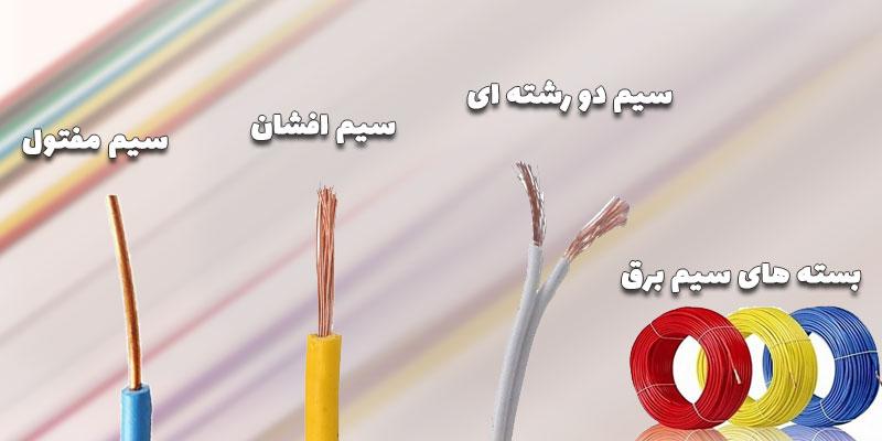 معرفی انواع سیم برق ساختمانی