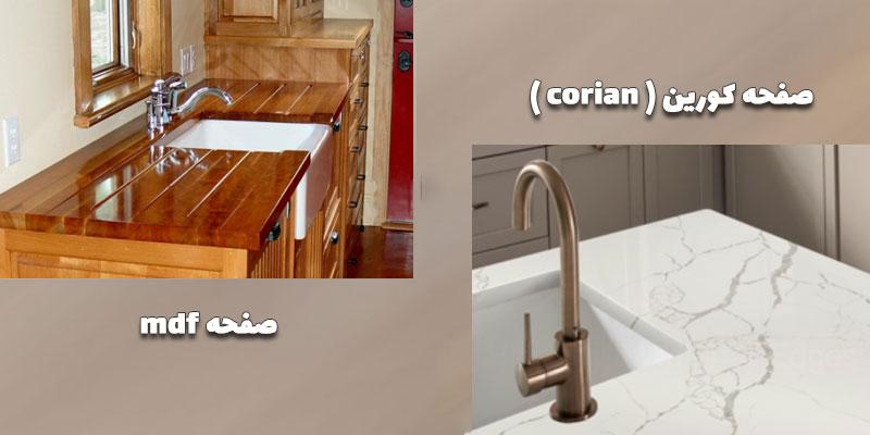 صفحه سینک ظرفشویی زیر صفحه ای